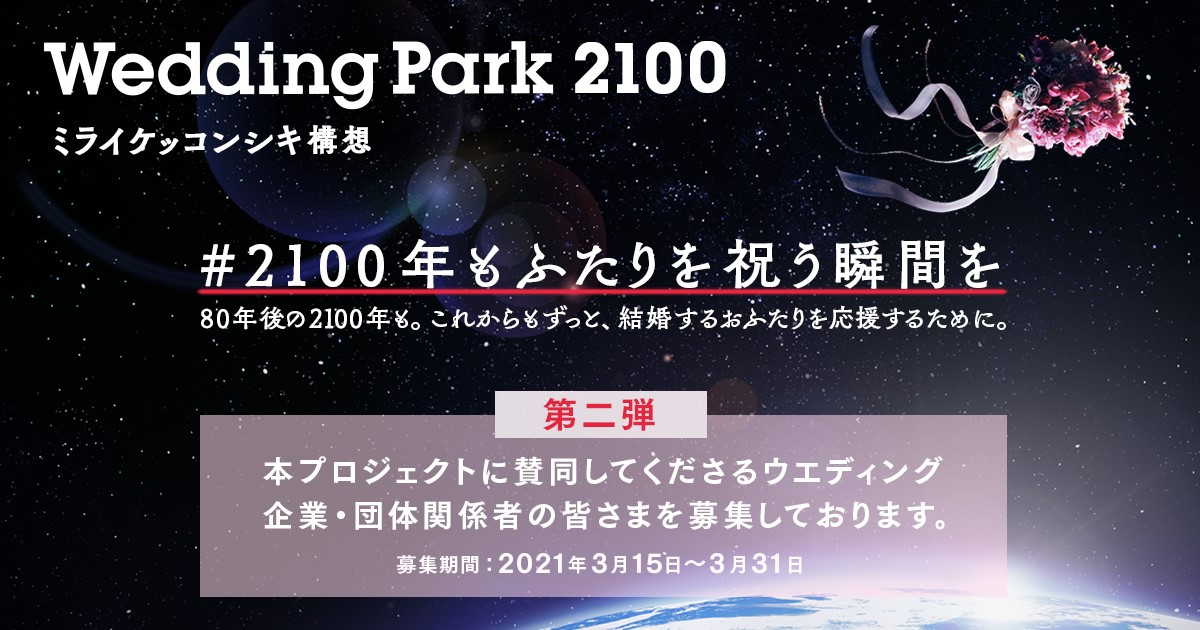 【Wedding Park 2100】#2100年もふたりを祝う瞬間を 第二弾