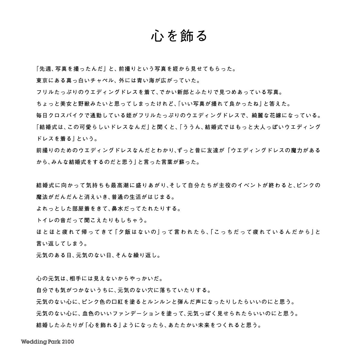 【Wedding Park 2100】ヤスダユミコ