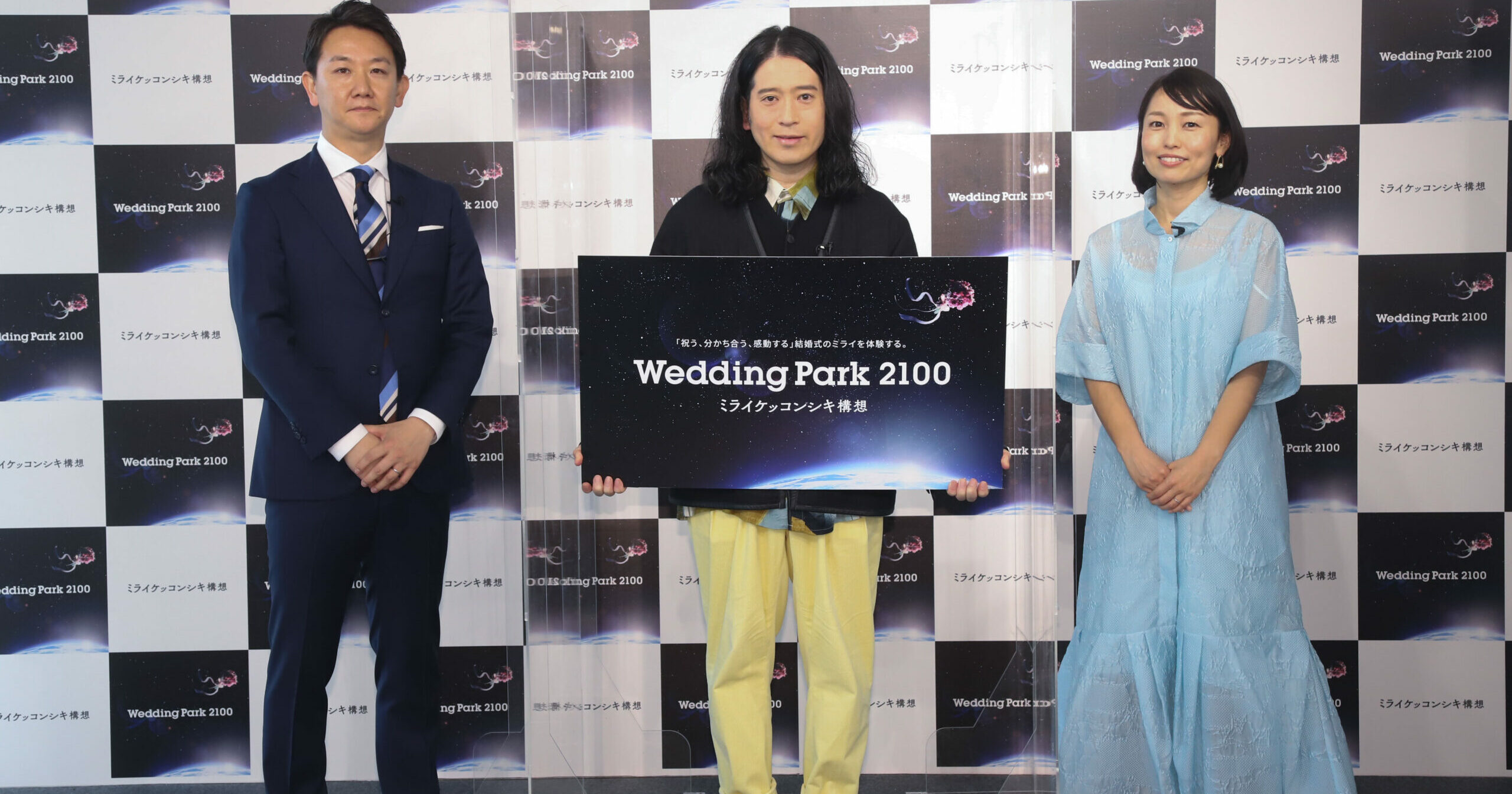 WeddingPark2100report_1